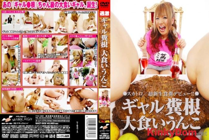 NHDT-502 (Girls eating shit - DVDRip) [avi / 1.01 GB]