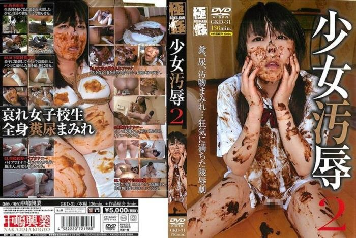 Yuri Sawashiro (Teen Humiliation 2 - DVDRip) [mp4 / 1.54 GB]