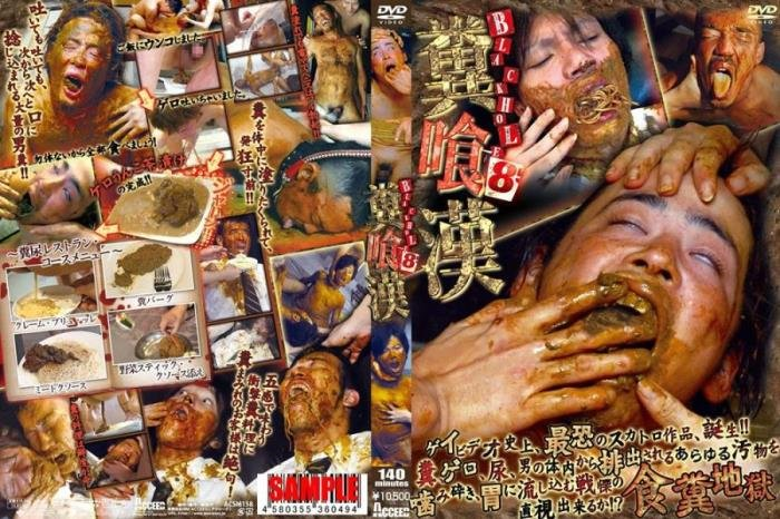 ACSM158 (Black Hole 8 - Men Eat Shit - HDRip) [mp4 / 1.96 GB]